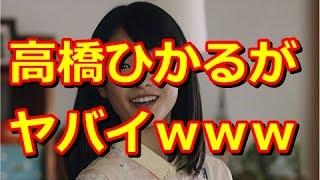 """国民的美少女・高橋ひかる、 思わぬ""""方言女子""""ぶりに「可愛すぎる」の声..."""