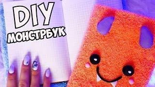 DIY СНОВА В ШКОЛУ - МОНСТРОБУК