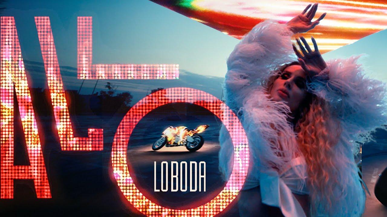 LOBODA - Allo  2021