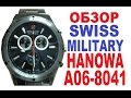 Обзор мужских часов Swiss Military Hanowa 06-8041
