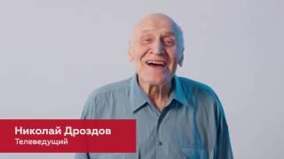 Добро пожаловать! Николай Дроздов