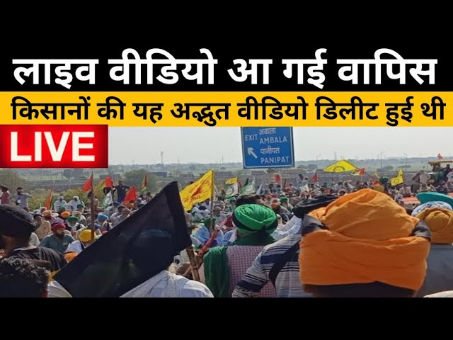 KMP expressway Jam Live || Farmers Protest Live