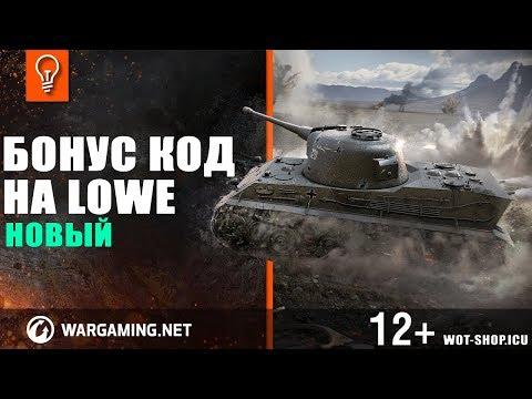 бонус код для танка lowe