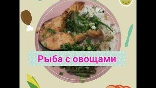 Правильное питание: рыба с овощами