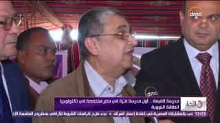 الأخبار - مدرسة الضبعة .. أول مدرسة فنية فى مصر متخصصة فى تكنولوجيا الطاقة النووية