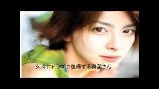 女優の奥菜恵さんが、6月30日からスタートする昼ドラ「碧の海~LONG SUM...
