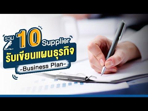 รวม 10 Supplier รับเขียนแผนธุรกิจ (Business Plan)