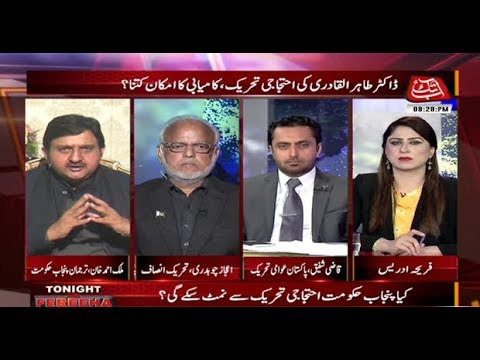 Tonight With Fereeha – 14 January 2018 - Abb takk