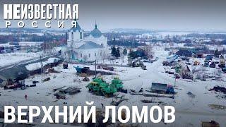 Верхний Ломов спичечное царство НЕИЗВЕСТНАЯ РОССИЯ
