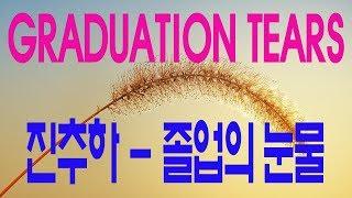 가요, 진추하 - Graduation Tears 졸업의 눈물 , 가사첨부, 반복듣기,  7080,   발라드,