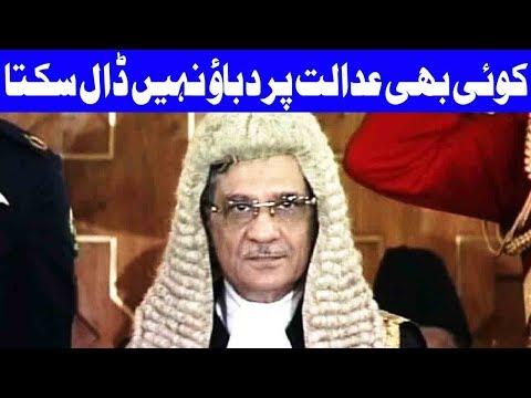 No one Can Pressure Judiciary From Outside: CJP Saqib - Dunya News