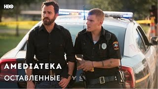 Оставленные 3 сезон | The Leftovers | Трейлер