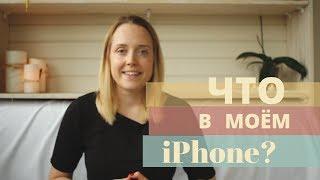 МОЙ iPhone: 8 ПРИЛОЖЕНИЙ ПРОДУКТИВНОСТИ