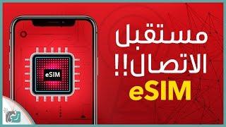 ما هي الشريحة الالكترونية eSIM وكيف ستغير مستقبل الأجهزة الذكية؟