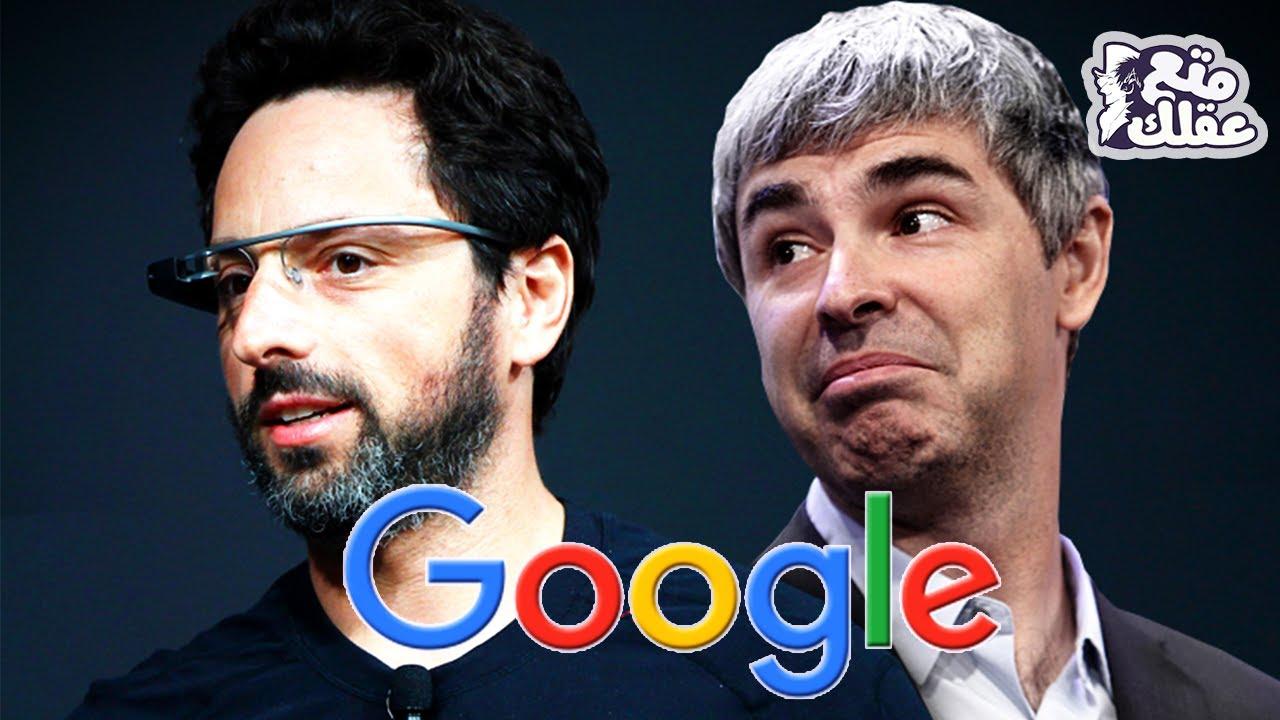 سيرجي برين - لاري برين | العقول التى ابتكرت جوجل وسيطرت على العالم !