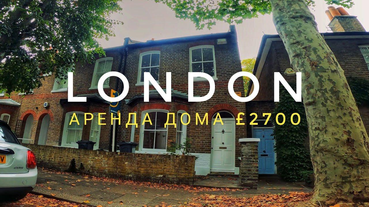 аренда жилья лондон