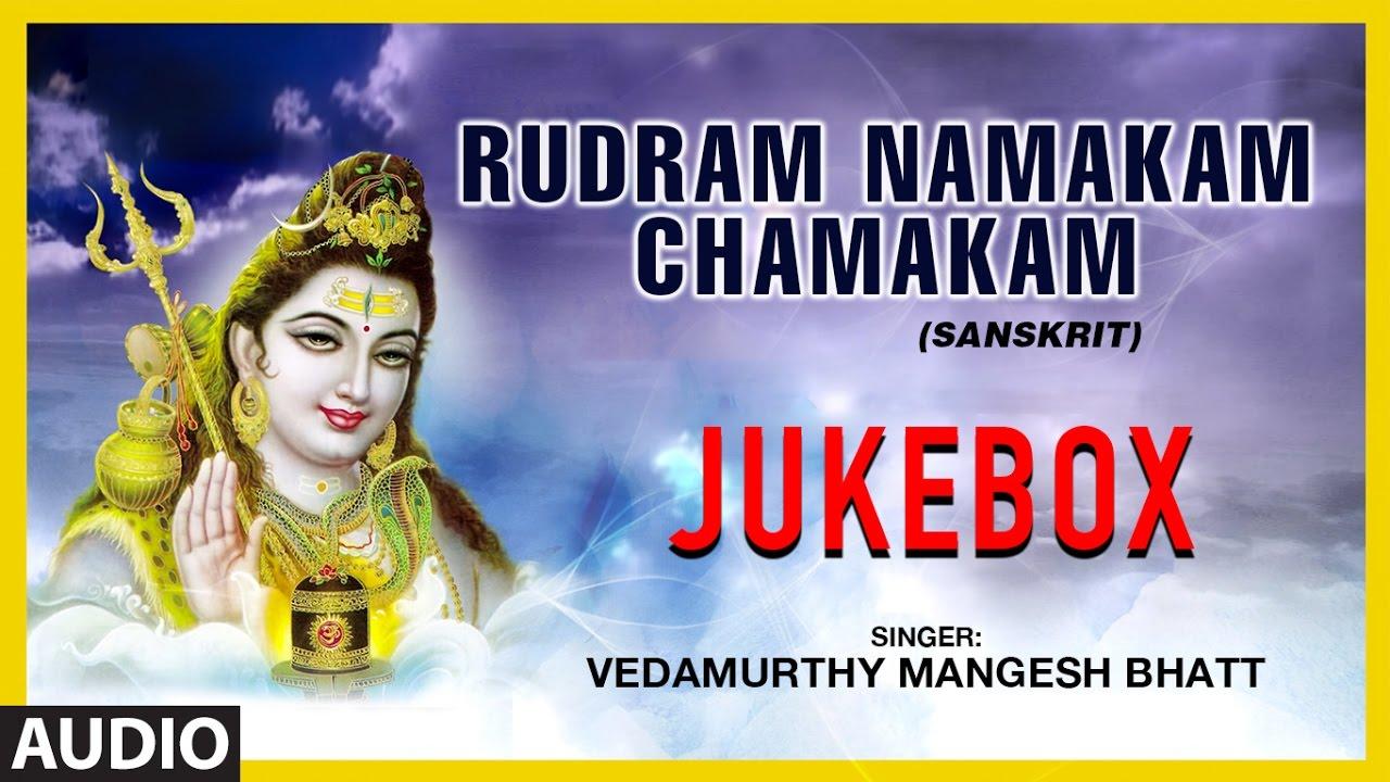 Rudram namakam chamakam lord shiva devotional songs vedamurthy rudram namakam chamakam lord shiva devotional songs vedamurthy mangesh bhatt kannada songs fandeluxe Images