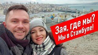Зая где мы Мы в Стамбул 2020 Турция 2020 самостоятельно влог босфор турция отдых в турции