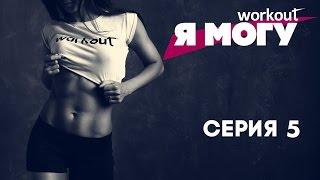 Как похудеть за 2 месяца? Серия 5 [Фитнес реалити-шоу
