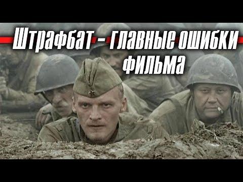 Штрафбат - главные ошибки фильма