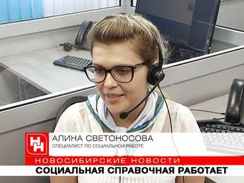 Социальная справочная служба начала работу в Новосибирске