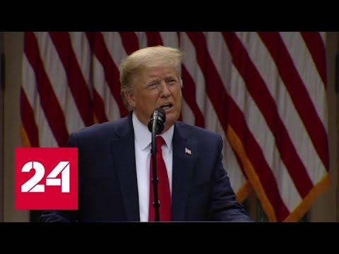Трамп ужесточает политику в отношении Китая и разрывает отношения с ВОЗ - Россия 24