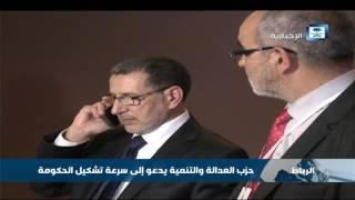 حزب العدالة والتنمية بالمغرب يدعو إلى سرعة تشكيل الحكومة