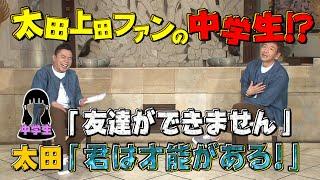 【太田上田#277②】中2女子の番組ファンの悩みに電話で答えちゃいました