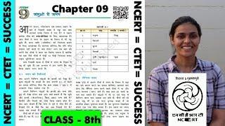 CTET Science Paper 2 NCERT Class 8 (Chptr 09) जन्तुओ में जनन Genetic development by Alka