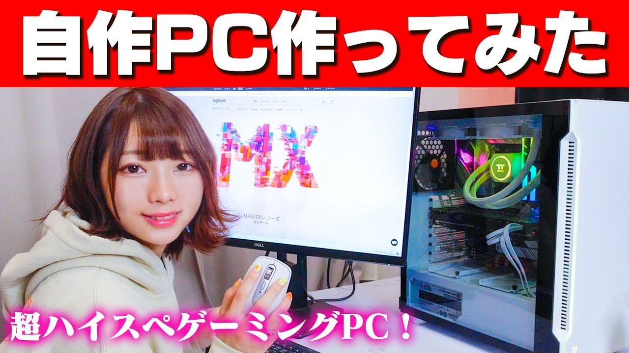 【自作PC】30万円で女子の白い超ハイスペックゲーミング PC作ってみた!高機能なマウスとキーボードも紹介!【ゲーミングPC】