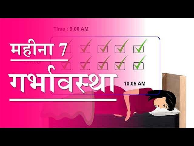 ?????????? - ????? 7   Pregnancy   Hindi   Month by Month   Month 7   Week 24 to week 38