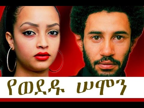 Yewededu Semon (Ethiopian Movie)