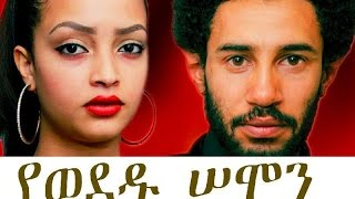 New Ethiopian Movie - Yewededu Semon Full 2015 (የወደዱ ሰሞን ሙሉ ፊልም)