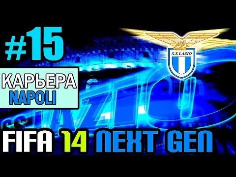 FIFA 14 NEXT GEN | Прохождение КАРЬЕРЫ | NAPOLI (#15) [ Бойня с ЛАЦИО ! ]