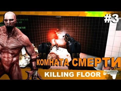 Killing Floor #3 - Комната смерти