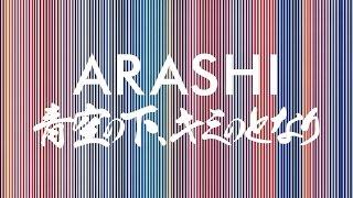 嵐/青空の下、キミのとなり(アルバム「Japonism」収録曲)