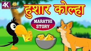 हुशार कोल्हा - The Clever Fox | Marathi Goshti | Marathi Story for Kids | Moral Stories for Kids