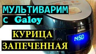 Курица запеченная в мультиварке целая Рецепт без заморочек МУЛЬТИВАРИМ С GALOY РЕЦЕПТ Видео YouTube