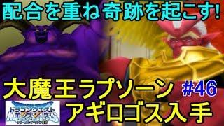 ドラゴンクエスト テリーのワンダーランド 3D #46 大魔王ラプソーン...