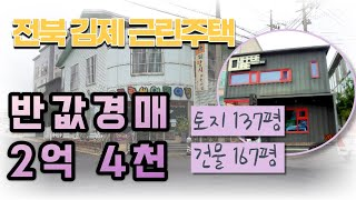 전북김제 근린주택 2억4천 반값경매 월세 60만 ★토지…