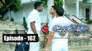 Deweni Inima | Episode 162 19th September 2017 Thumbnail