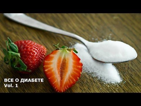 Cахарный диабет 2 типа - уникальный метод лечения