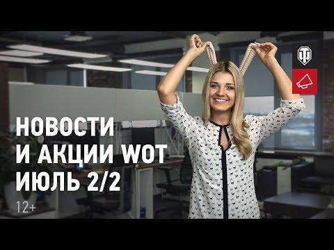 Новости и акции WoT - Июль 2/2