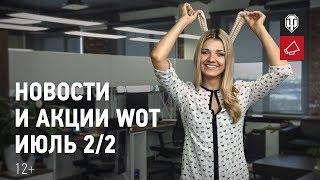Фото Новости и акции Wot - Июль 22