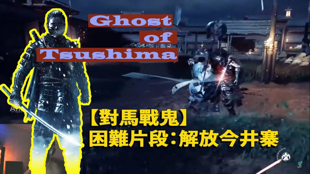 【對馬戰鬼】困難片段:解放今井寨 - Ghost of Tsushima - Highlight | Total FreeFire