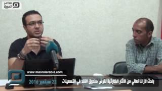 مصر العربية | باحث:لازالنا نعاني من الأثار الكارثية لقرض صندوق النقد في التسعينات