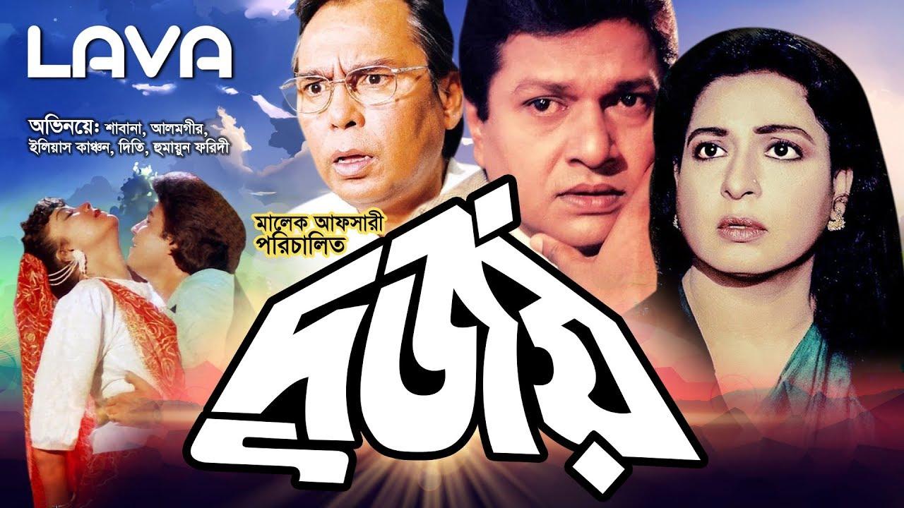 Durjoy | দূর্জয় | Shabana | Alamgir | Illias Kanchan | Diti | Humayan Faridi | Bangla Full Movie