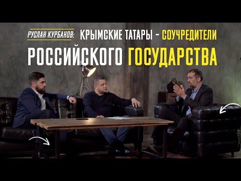 Руслан Курбанов: КРЫМСКИЕ ТАТАРЫ – СОУЧРЕДИТЕЛИ РОССИЙСКОГО ГОСУДАРСТВА. AQAY LAF