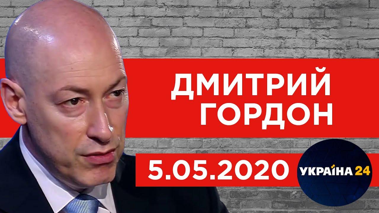 "Гордон (06.05.2020) на ""Украина 24"". 2 мая в Одессе, Янукович, Саакашвили, Смешко, Кличко,"