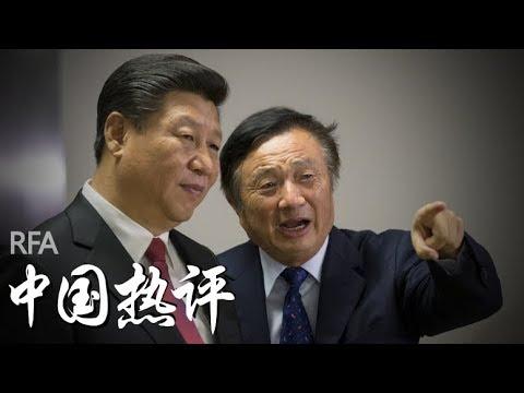 中国人权经贸双滑坡 任正非否认华为窃密 你信吗?